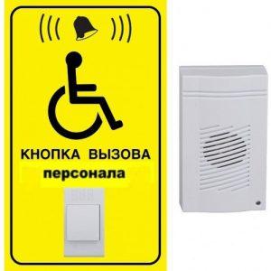 """Система вызова для инвалидов (программа """"Безбарьерная среда"""")"""